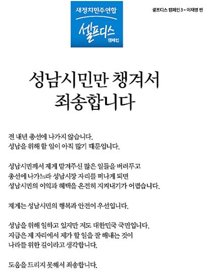 '이재명 셀프디스' /자료=새정치민주연합 홈페이지 캡처