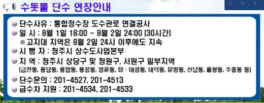 '청주 단수' '청주 단수지역' /사진=청주시 홈페이지
