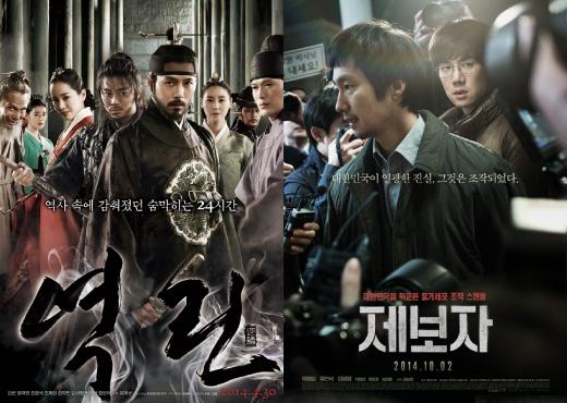 케이블TV VOD, 8월 한달 동안 '역린'·'제보자' 공짜