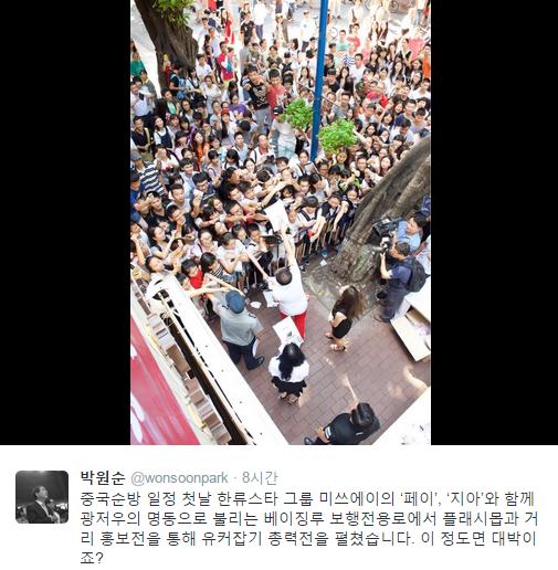 /자료=박원순 서울시장 트위터 캡처