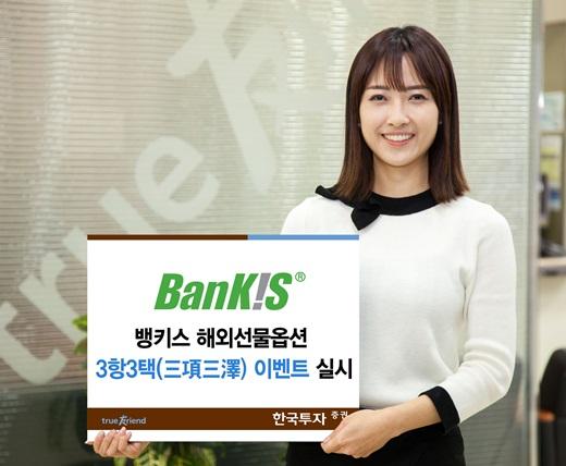 한국투자증권, '뱅키스 해외선물옵션 3항3택 이벤트' 실시