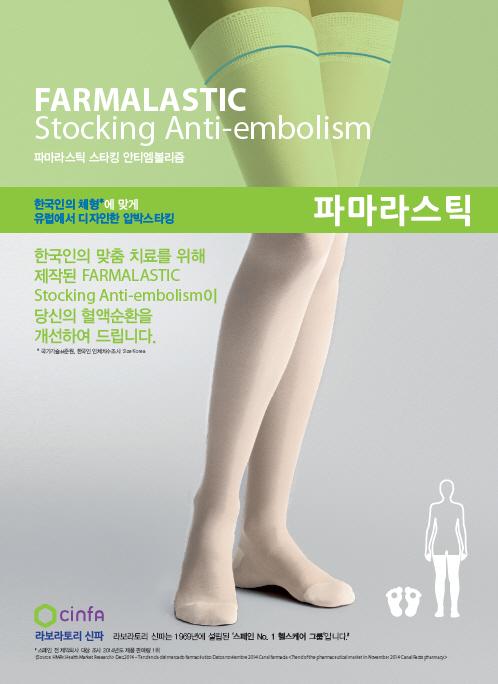 파마라스틱, 압박스타킹 '안티엠볼리즘 스타킹' 한국 출시