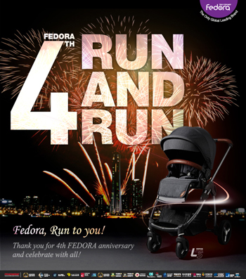 페도라 유모차·카시트, 런칭 4주년 기념 'Run & Run' 이벤트 실시