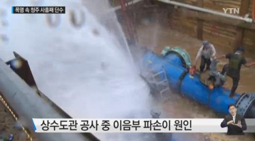 '청주시 단수' /사진=YTN뉴스 캡처