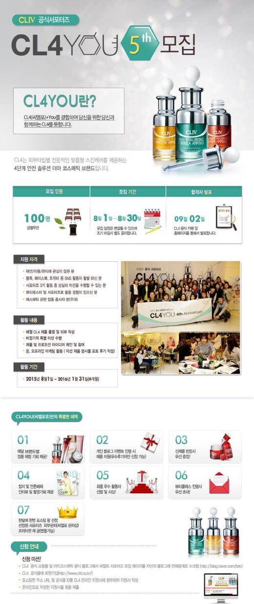 CL4, 공식 서포터즈 'CL4YOU' 5기 모집