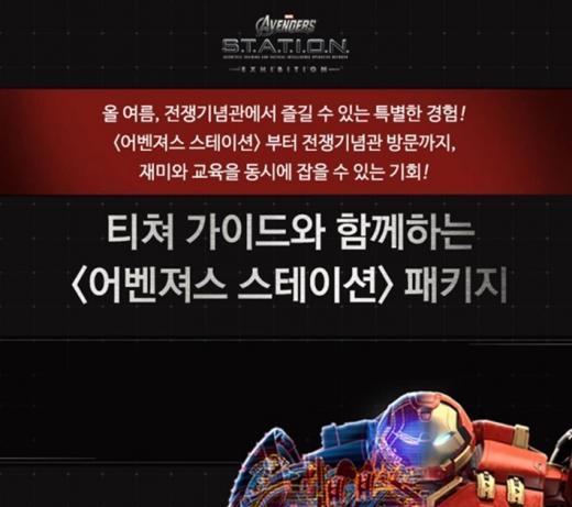 스쿨김영사, '어벤져스 스테이션' 체험학습단 모집