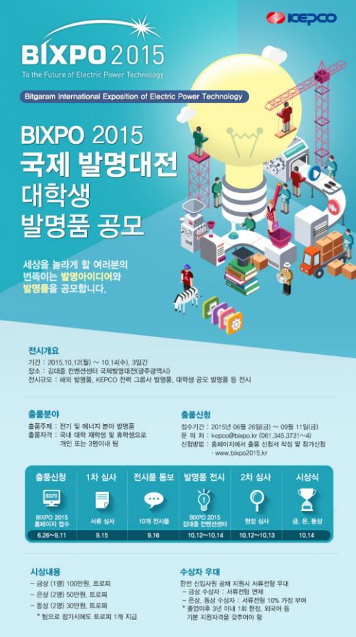 한국전력, BIXPO 국제발명대전에 대학생 출품작 공모