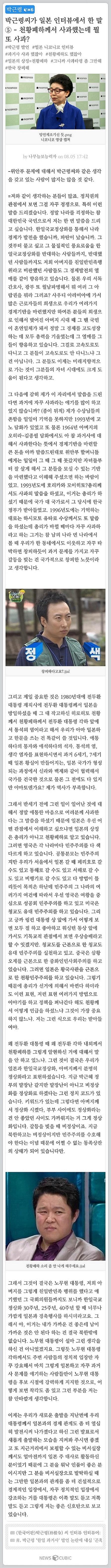 [오늘의 뉴스큐빅] 송승헌-유역비 한중커플 탄생, 박근혜 대통령 동생 박근령씨의 '망언'