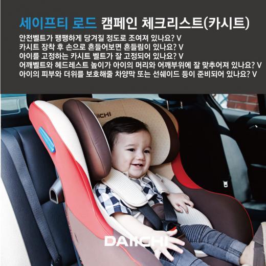 안전한 여행 위한 카시트 및 자동차 안전점검 체크리스트