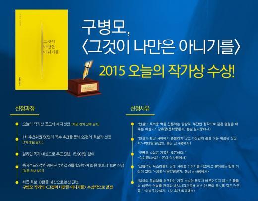 구병모 <그것이 나만은 아니기를>, 2015 오늘의 작가상 수상
