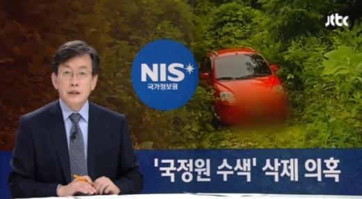 '국정원 블랙박스' /사진=JTBC뉴스 캡처