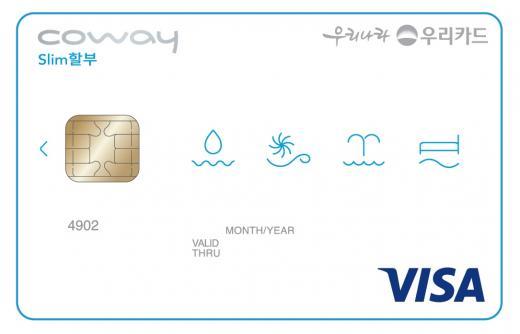 코웨이, 매월 최대 2만원 할인 '슬림할부 우리카드' 출시