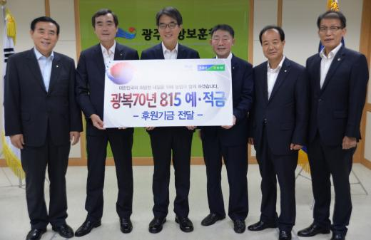 광주·전남농협, 광복 70주년 조성 기금 2억2000만원 전달