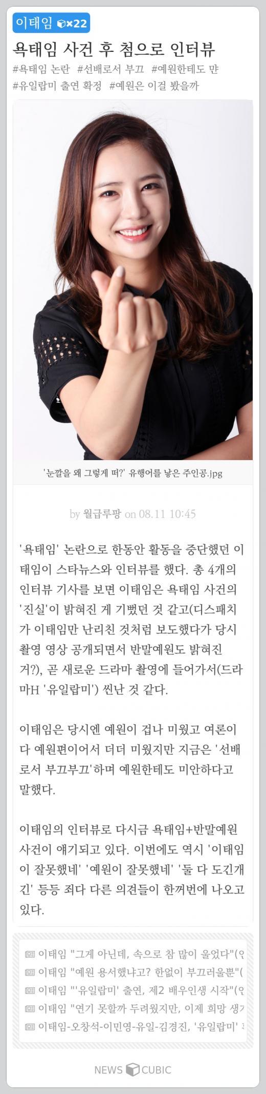 [오늘의 뉴스큐빅] '지뢰 폭발' 김정원 하사의 바람, 드라마 복귀 '욕설 논란' 이태임