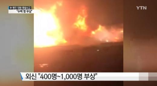'중국 폭발' '중국 톈진항 폭발' '중국 톈진 폭발사고' /사진=YTN뉴스 캡처