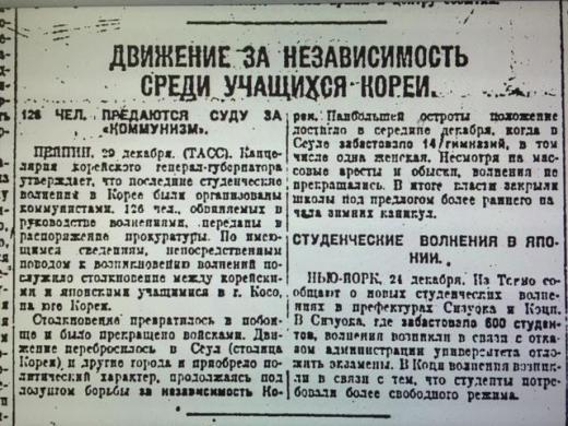 86년 전 광주학생독립운동 소련 '프라우다'지 보도