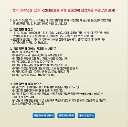 '광복절특사 대상' '광복절 특별사면 명단' '이파인' /사진=이파인 홈페이지 캡처