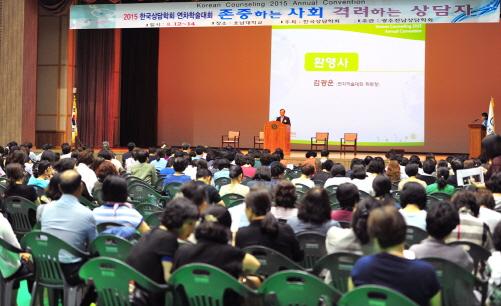 한국상담학회 '2015연차대회', 호남대서 개막