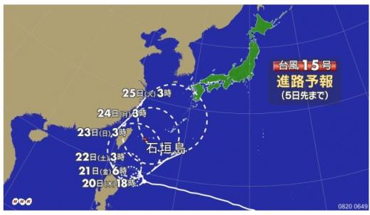 제15호 태풍 고니 예상경로. /자료=일본 NHK 홈페이지 캡처