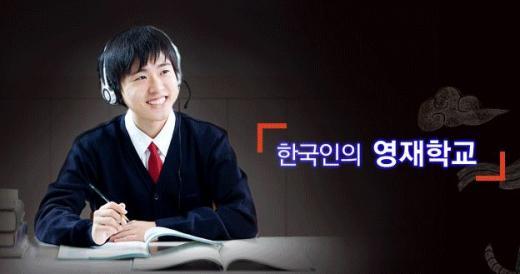 '수능상위 학교' /사진=한일고등학교 홈페이지