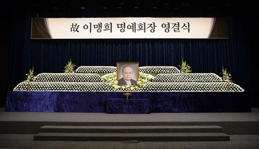'이맹희 발인' '이맹희 영결식' 故 이맹희 명예회장 영결식장 /사진=CJ그룹