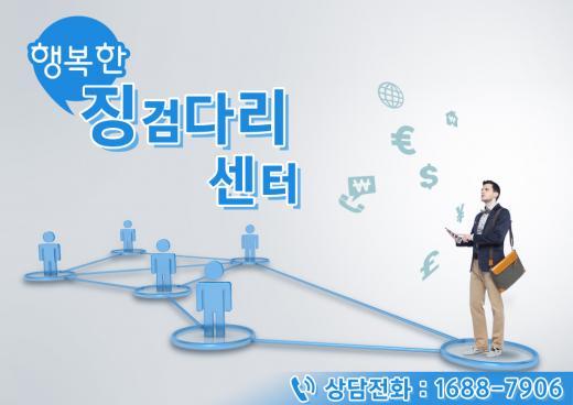 서민을 위한 맞춤 금융컨설팅…'행복한 징검다리센터'