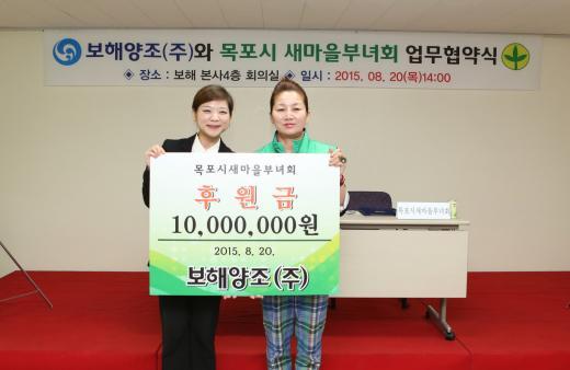 20일 임지선 보해양조 대표(윈쪽)가 송본순 목포 새마을부녀회장에게 후원금 1000만원을 전달하고 있다.