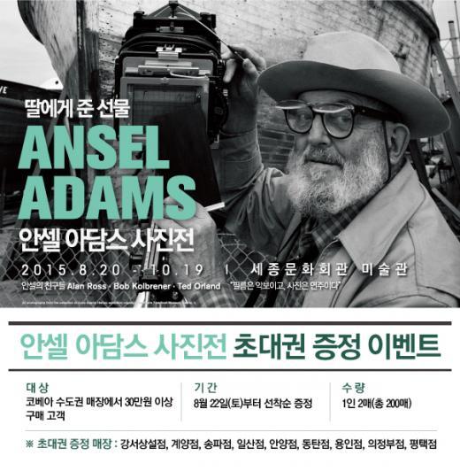 코베아, '안셀 아담스 사진전' 초대권 증정 이벤트