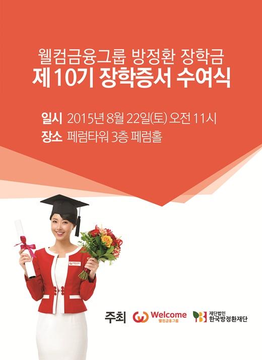 사진제공=웰컴금융그룹
