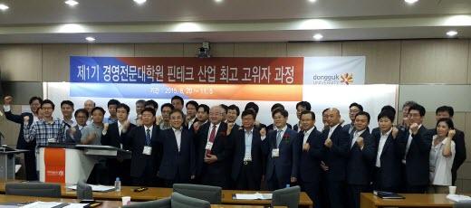 동국대 경영전문대학원, '핀테크 융합 산업 최고경영자과정 1기' 개강