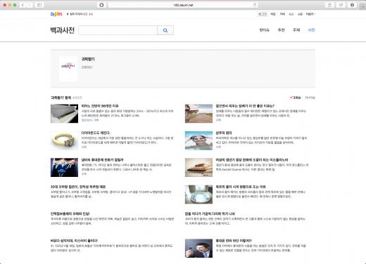 다음카카오 검색, 과학기술 콘텐츠 '전문성' 담다