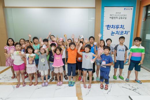 광주은행, 초등생 여름 방학 '금융교실' 성료