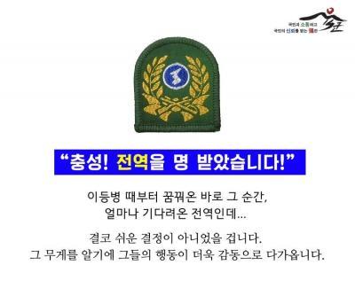 /자료=대한민국 육군 페이스북