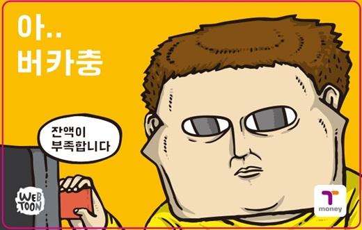 사진제공=한국스마트카드