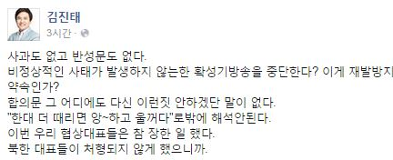/자료=김진태 새누리당 의원 페이스북