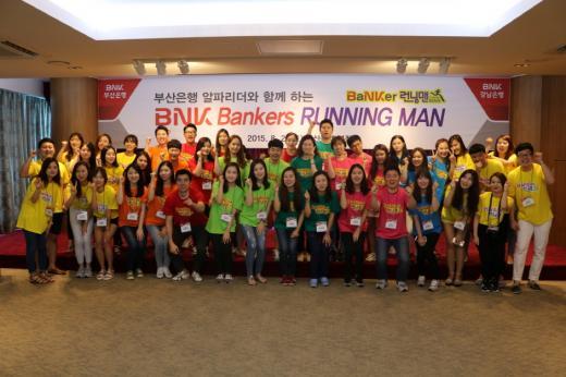 부산·경남은행, 직원간 소통 위해 'BNK런닝맨' 이벤트