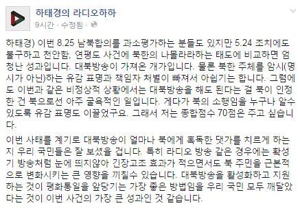 /자료=하태경 새누리당 의원 페이스북