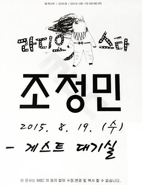 """'라디오스타'조정민, 쎄시봉 게스트 이유 """"화음&미모"""""""