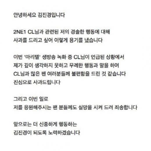 """김진경, 인터넷 생방은 어려워…""""버릇없어 미안합니다"""""""