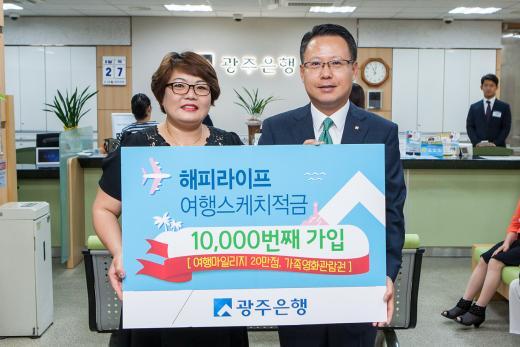 송종욱 광주은행 부행장이 해피라이프 여행스케치 적금 1만번째 가입 고객에게 20만 여행마일리지와 영화관람권을 전달하고 있다.