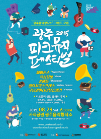 ▲광주음악창작소 개관식 공연 포스터