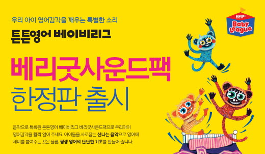 튼튼영어 베이비리그, '베리굿사운드팩' 출시…200개 한정 판매