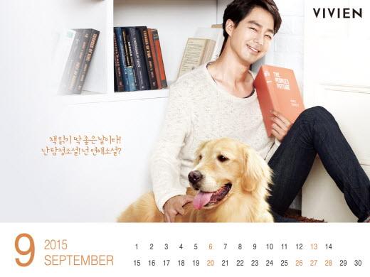 ▲속옷제조업체 남영비비안이 자사의 모델 조인성이 담긴 9월 달력 바탕화면을 공개했다