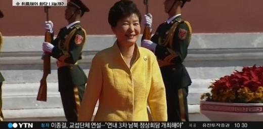 '중국열병식 박근혜 대통령' /사진=YTN뉴스 캡처