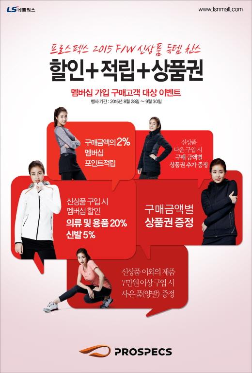 프로스펙스, 9월 한달간 신상품 '할인+적립+상품권' 종합 이벤트