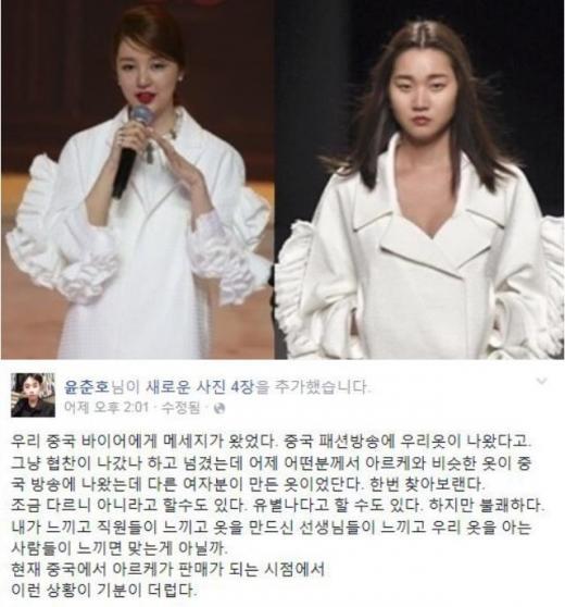 /사진='여신의 패션' 웨이보, 윤춘호 SNS