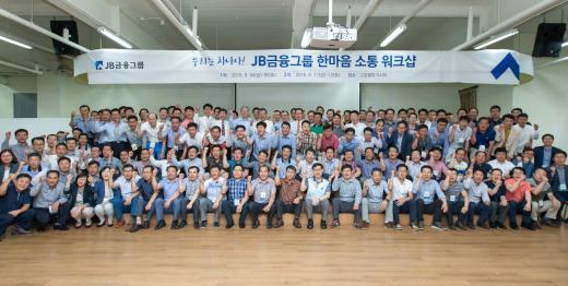 JB금융지주, '광주·전북은행 한마음 소통 워크숍' 개최