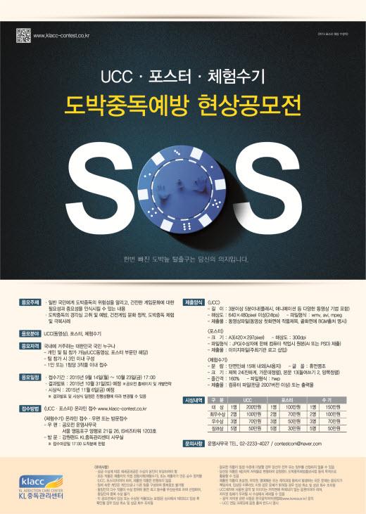KL중독관리센터, 도박중독예방 현상공모전 실시…총상금 2210만원