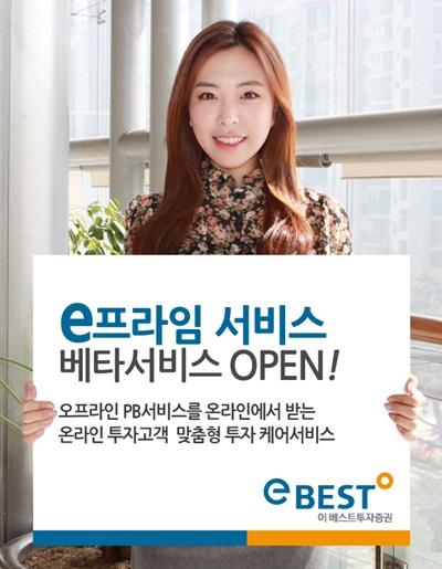 이베스트투자증권, 맞춤형 온라인 투자상담 서비스 'e프라임' 오픈