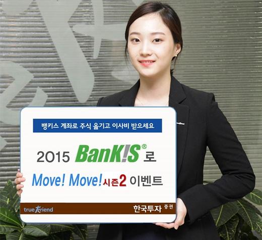 한국투자증권, 타사대체입고 이벤트 실시